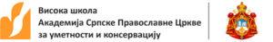 Akademija Srpske Pravoslavne Crkve za umetnosti i konservaciju